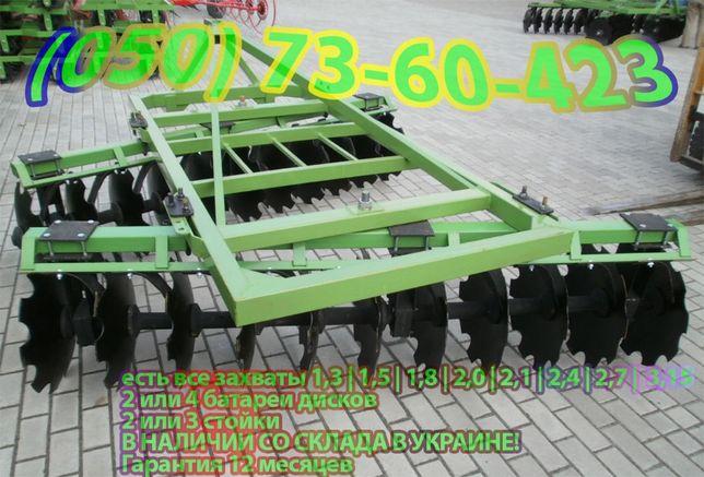 БДН-1,3 метра Борона УСИЛЕННАЯ дисковая (1,5 1,8 2,0 2,1 2,4 2,7 3,15)