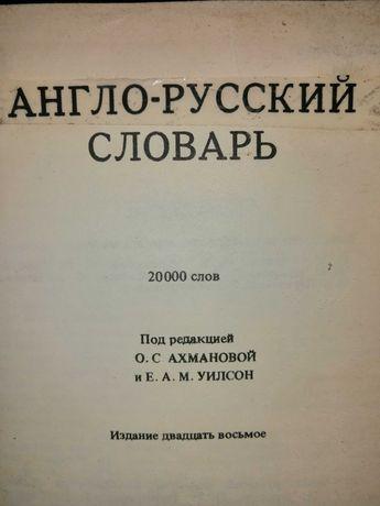 Англо-русский словарь 20тис.слов