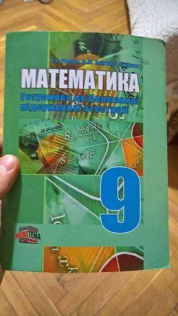 Т.Г. Роєва Математика 9 клас. Підготовка до держанних екзаменів