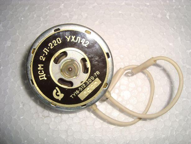 Моторчик дсм 2-л-220 ухл4,2