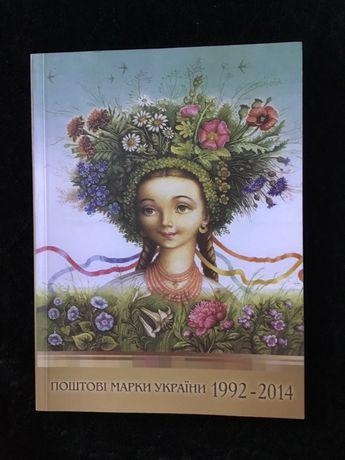 Книга каталог почтовые марки Украины 1992-20014