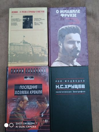 Ленин, Фрунзе, Хрущев Андропов