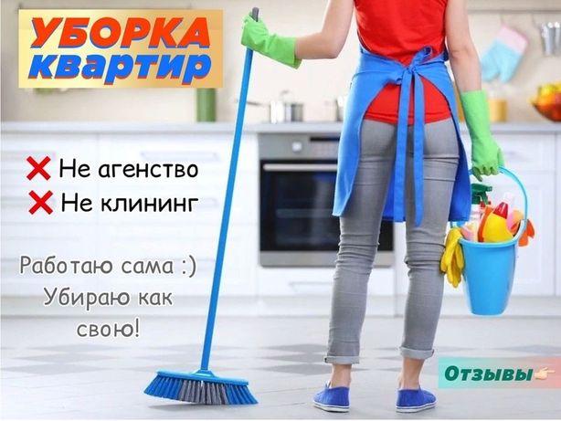 Уборка квартир, коттеджей, домов, офисов. Киев