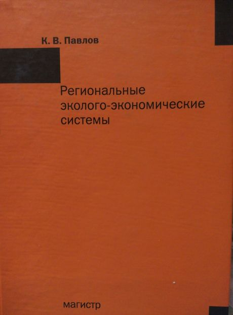 Монография Региональные эколого-экономические системы