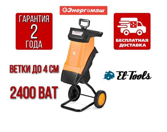 Веткоизмельчитель садовый измельчитель веток Енергомаш ШЕ-2400
