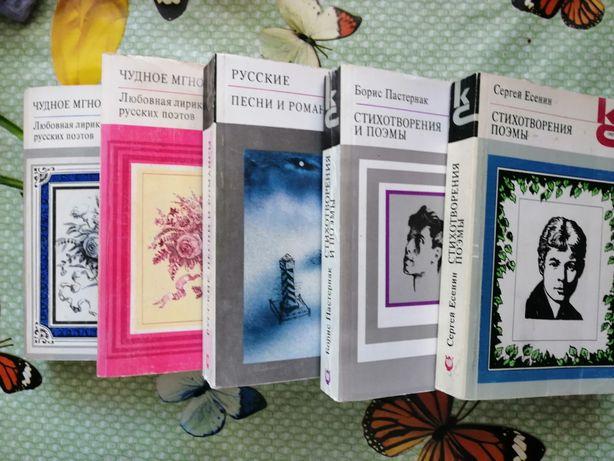 Книги из серии класики и современники