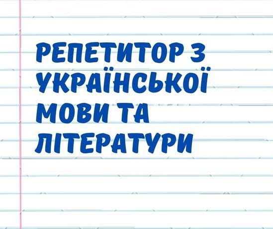 Репетитор з української мови та літератури/украинский язык