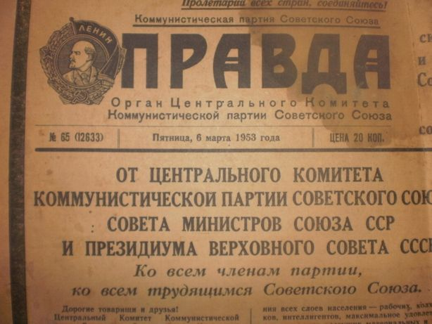 Комплект из 3 газет ПРАВДА за 6,7,8 марта 1953 года