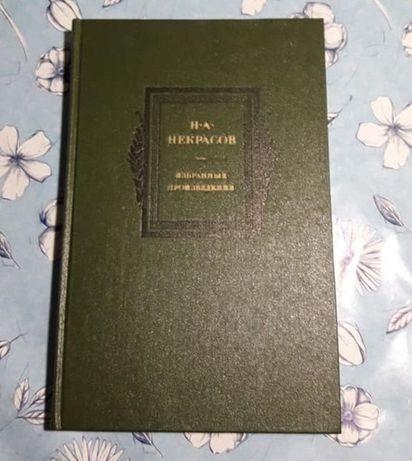 Некрасов Н. Избранніе призведения. 511 страниц, с илюстрациями