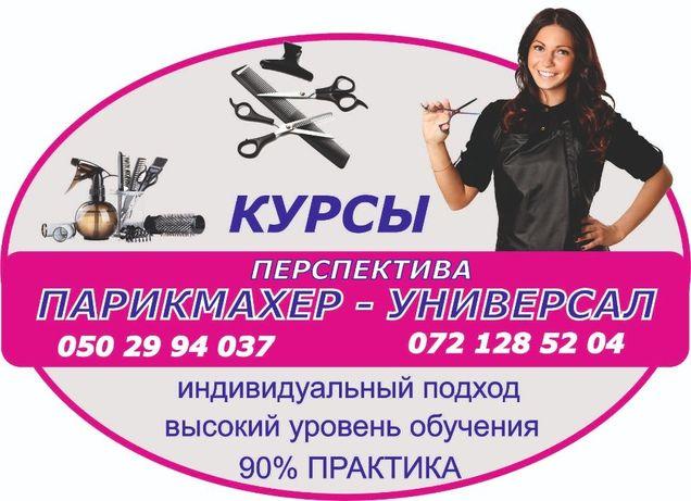 """""""Парикмахер - универсал"""" курсы от """"А"""" до """"Я""""."""