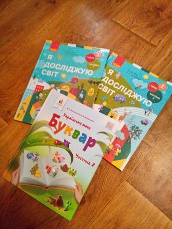 Новые учебники 1 класс
