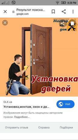 Установка,Сборка,Дверей,Окон