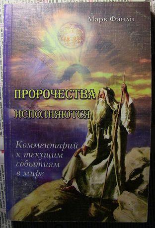 Марк Финли. Пророчества исполняются. (Библейские пророчества)