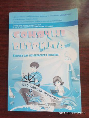 Книга для позакласного читання