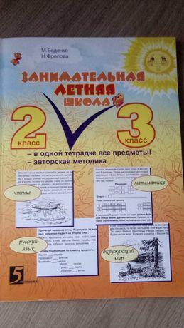 Летняя школа 2_3 класс М.Беденко Н.Фролова