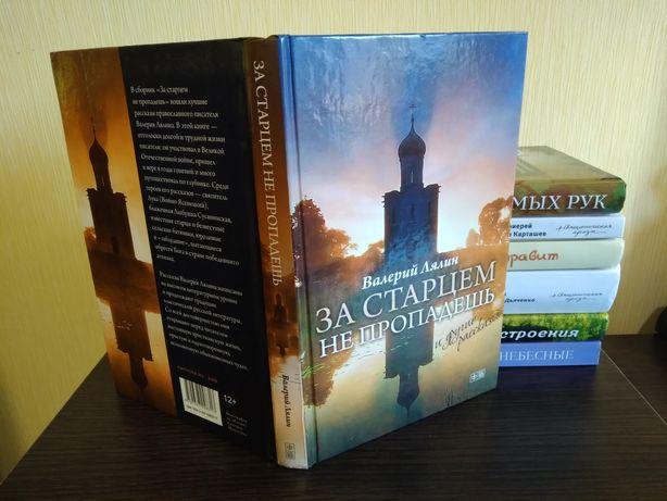 Православная книга За старцем не пропадешь Валерий Лялин