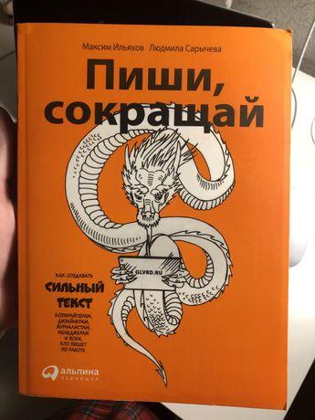 Продам книгу Пиши сокращай