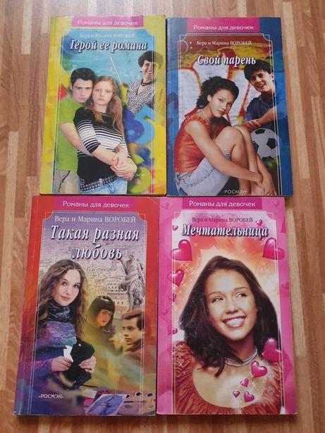 Романи для дівчат.