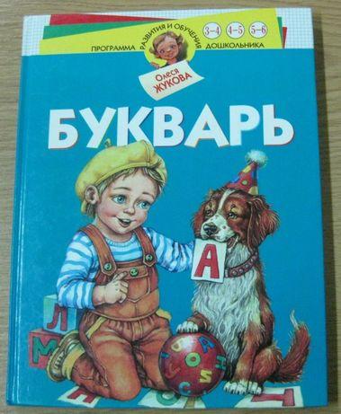 150 р. Книга. Букварь Олеси Жуковой
