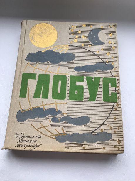 """Книга """"Глобус"""" 1968 г."""