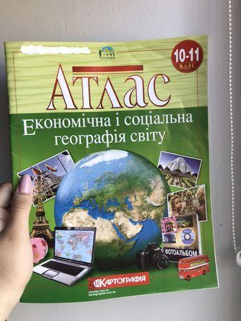 Атлас 9, 10-11 класс