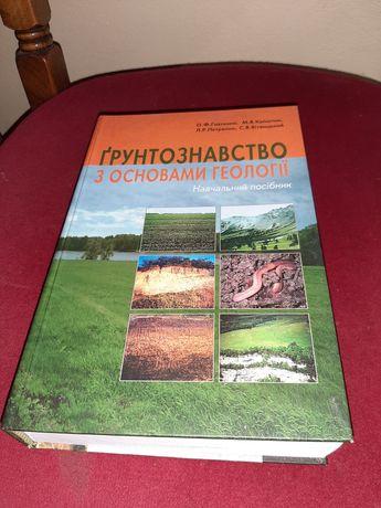 Книги Грунтознавство та Природні ресурси Закарпаття