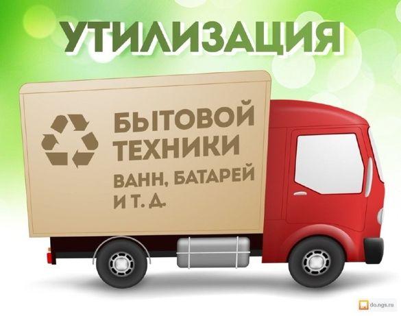 Покупка, вывоз и утилизация стиральных машин, хол-ков и прочего хлама