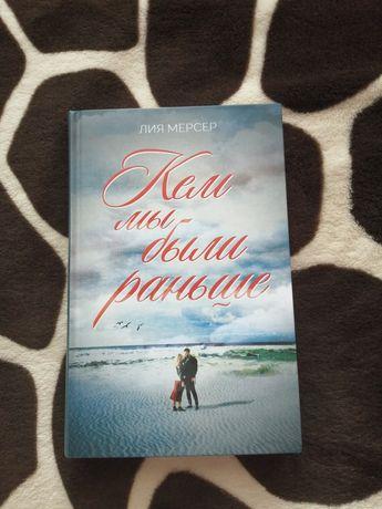 Книга Лии Мерсер