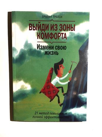 Книга «Выйди из зоны комфорта» Брайан Трейси