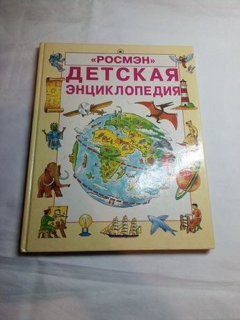"""Росмэн """"Детская энциклопедия"""""""