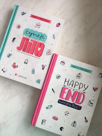 книги «Супер Літо» та «Happy End»