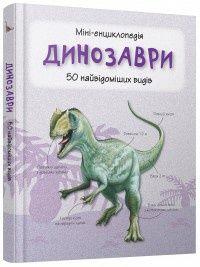Динозаври,міні-енциклопедія