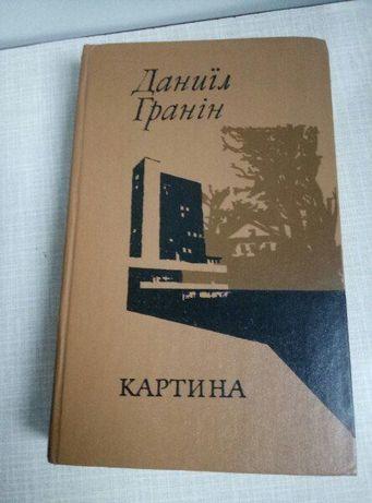 """Даниил Гранин книга ( роман """"Картина""""и повесть """"Дождь в чужом городе"""""""