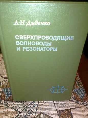 Диденко А. Сверхпроводящие волноводы и резонаторы