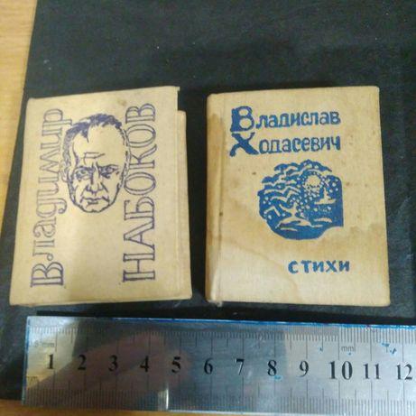 Мініатюрні книжки віршів