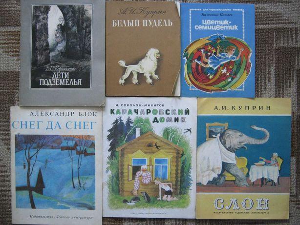 Детские книги, СССР