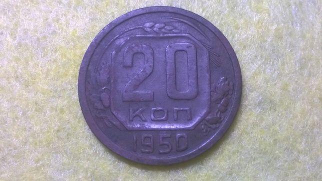 20 копеек 1950 не частая