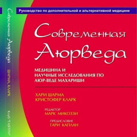 Продаю книги Современная Аюрведа