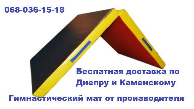 Спортивный мат Книжка/Гимнастика/Спорт/Бесплатная Доставка в Днепр