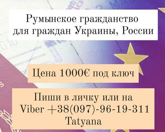 Румынское гражданство для украинцев