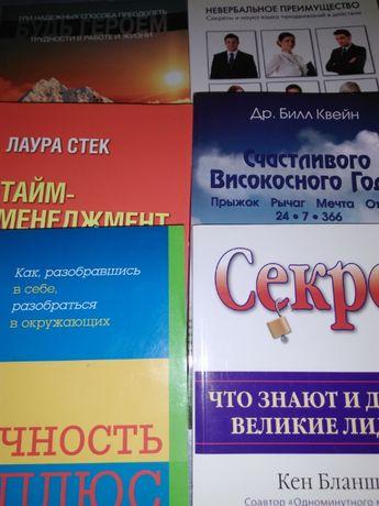 Книги по развитию личности