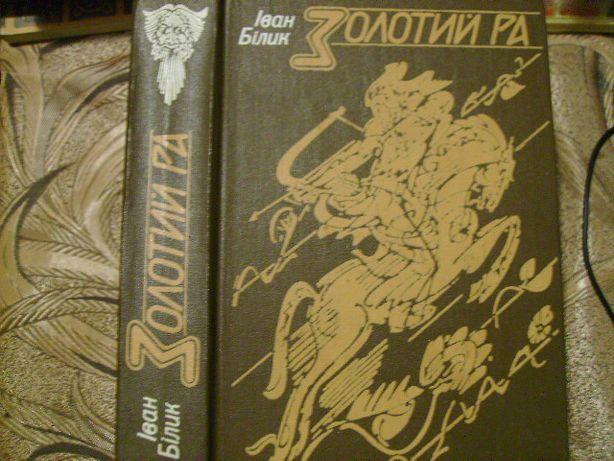 Золотий РА: Геродотові історії у вільному переказі