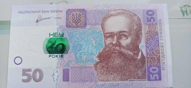 Украина 50 гривен 2011 20 лет НБУ юбилейная банкнота № 251 Редкая