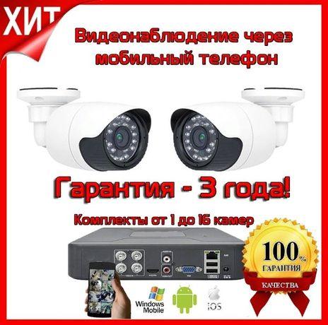 Комплект камер видеонаблюдения FULLHD 2МР! ГАРАНТИЯ -3 Года!