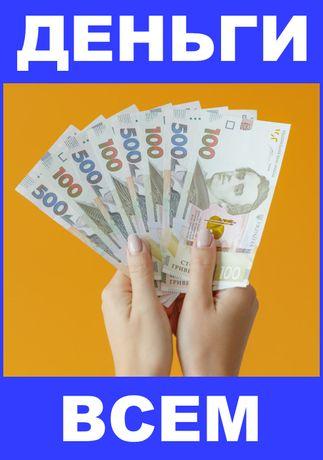 Срочный Займ Кредит на карту онлайн под 0% без залога и документов.