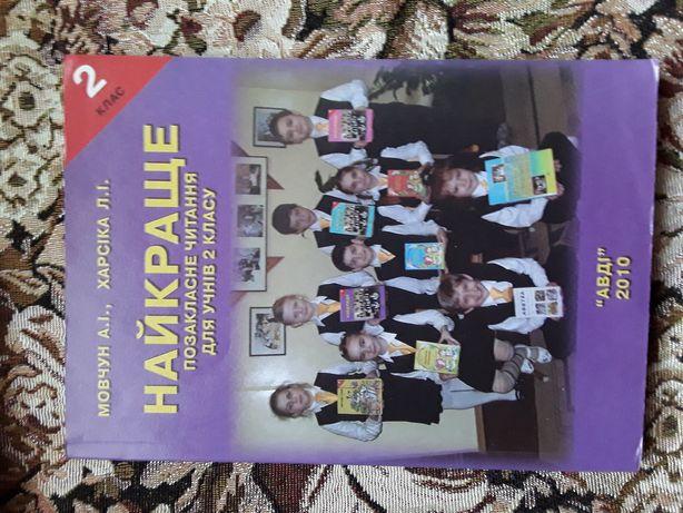 Найкраще позакласне читання для учнів 2 класу, Мовчун