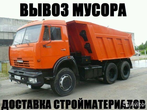 Вывоз мусора Доставка Строительных материалы