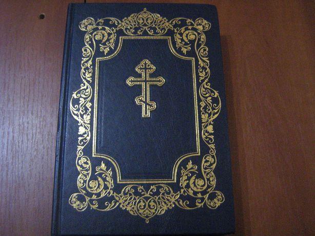 Библия новый и ветхий завет