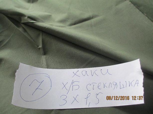 Ткань полушерсть советских времен