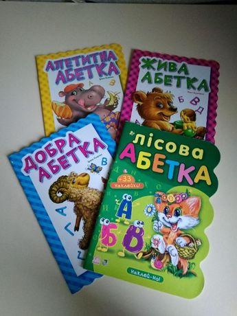 Абетка/Азбука для малышей с наклейками укр-рус. яз